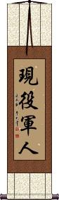 Active Duty Military Wall Scroll