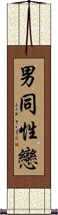Homosexual Male / Gay Male Wall Scroll