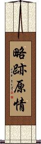 Forgive and Forget Wall Scroll