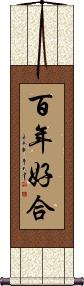 100 Years of Happy Marriage Wall Scroll
