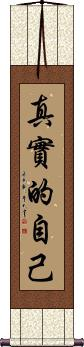 True to Yourself Wall Scroll