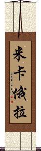 Micaela Vertical Wall Scroll