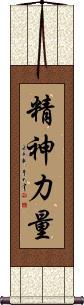 Spiritual Strength / Strength of Spirit Vertical Wall Scroll