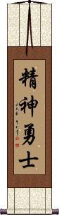 Soul of a Warrior Wall Scroll