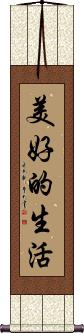 The Good Life / Beautiful Life Vertical Wall Scroll