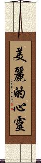Beautiful Heart / Beautiful Spirit Vertical Wall Scroll