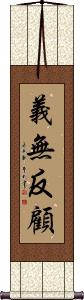No Surrender Wall Scroll