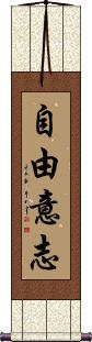Free Will Vertical Wall Scroll