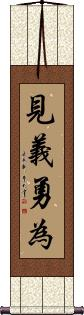 Courage to do what is right Vertical Wall Scroll