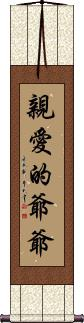 Dear Grandfather Vertical Wall Scroll