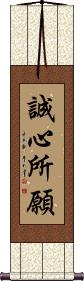 So Be It / Amen Wall Scroll