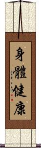 Wellness Wall Scroll