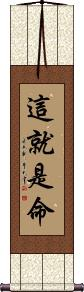 Such is Life / Such is Destiny Wall Scroll
