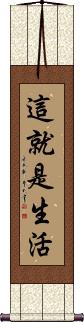 This is Life Wall Scroll