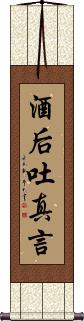 In Wine there is Truth Wall Scroll