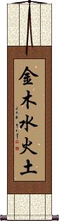 Five Elements Wall Scroll