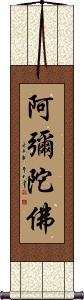 Amitabha Buddha Vertical Wall Scroll