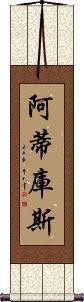 Atticus Vertical Wall Scroll