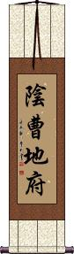 Hell / Kingdom of the Underworld Vertical Wall Scroll