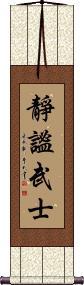 Quiet Warrior Wall Scroll