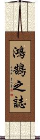 Great Aspirations / Ambition Wall Scroll