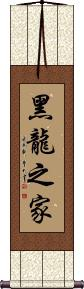 Home of the Black Dragon Vertical Wall Scroll