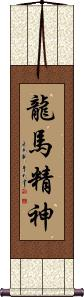 The Spirit of the Dragon Horse Wall Scroll