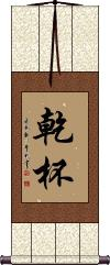 Drink Up! / Cheers! Wall Scroll