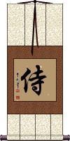 Samurai Wall Scroll