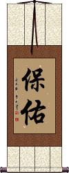 Blessings and Protection Wall Scroll