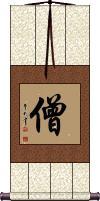 Sangha / Order of Monks Wall Scroll