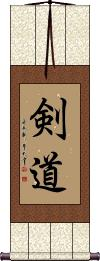 Kendo / The Way of the Sword Wall Scroll