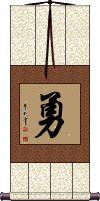 Bravery / Courage Wall Scroll