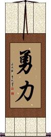 Courage and Strength Wall Scroll