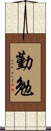 Diligence Wall Scroll