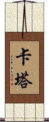 Kata Wall Scroll