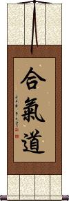 Hapkido Wall Scroll