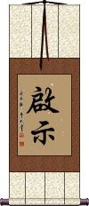 Inspire Wall Scroll
