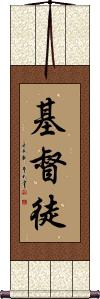 Christian / Disciple of Christ Wall Scroll