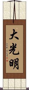 Reiki - Master Symbol Vertical Wall Scroll