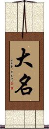 Daimyo / Great Name Wall Scroll