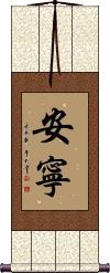Peaceful / Tranquil / Calm / Free From Worry Wall Scroll