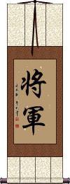 Shogun / Japanese General Wall Scroll