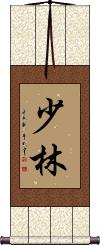 Shaolin Vertical Wall Scroll
