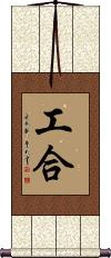 Gung Ho Vertical Wall Scroll