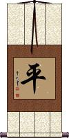 Balance / Peace Wall Scroll