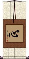 Heart / Mind / Spirit Vertical Wall Scroll