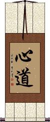 Tao / Dao of the Heart / Soul Wall Scroll