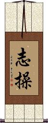 Personal Integrity Vertical Wall Scroll
