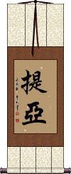 Tea Vertical Wall Scroll
